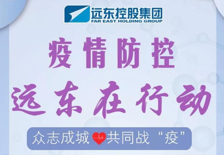 """远东电缆销售部-远东电缆直销公司-远东电缆价格-共同战""""疫"""",远东在行动!"""