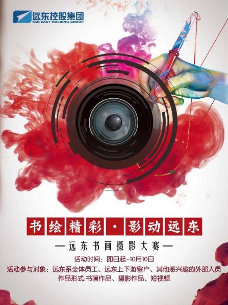 远东电缆销售部-远东电缆直销公司-远东电缆价格-让你的才艺C位出道!书画摄影大赛