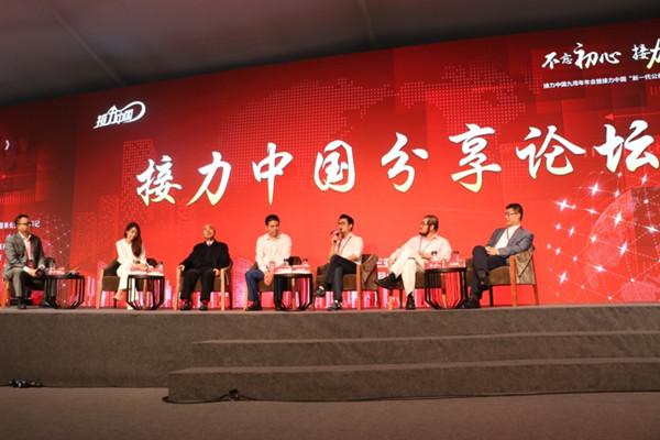 蒋锡培,蒋承志父子同台接力中国九周年年会